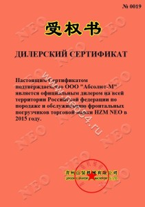 NEOДилер Абсолют-М