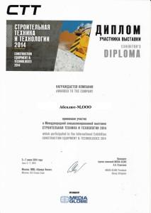 Диплом ООО Абсолют-М_с